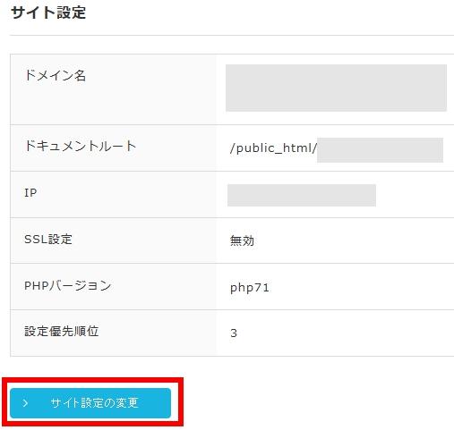 coreserver-domain-setting-change.jpg
