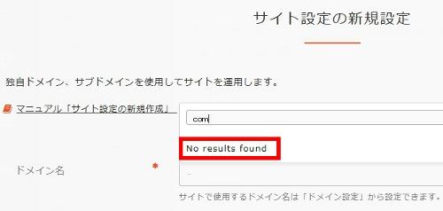 coreserver-free-ssl-setting-No-results-found.jpg