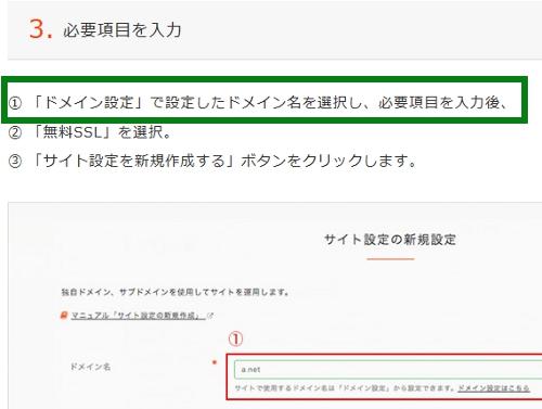 コアサーバーの無料SSL設定