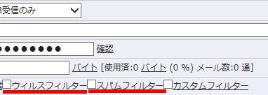 コアサーバー 迷惑メールフィルター設定