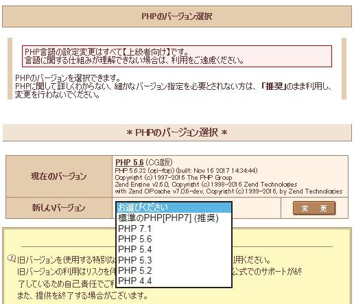 さくらサーバー PHPバージョンの変更